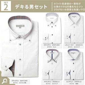 ワイシャツ5枚セット長袖形態安定メンズYシャツ長袖ワイシャツ白ブルー黒衿高ピンクビジネス結婚式ボタンダウンスリム大きいサイズクールビズ新作カッターシャツ