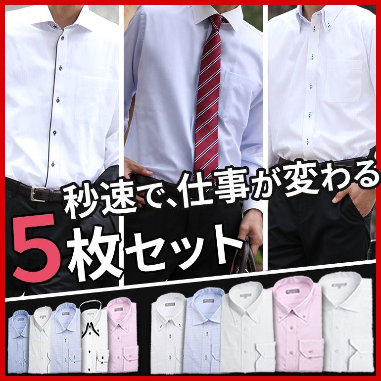 ワイシャツ 5枚セット 仕事が成功する簡単な方法 メンズ 長袖 形態安定 セット Yシャツ 長袖ワイシャツ 白 ブルー 黒 衿高 ピンク ビジネス 結婚式 ボタンダウン スリム 大きいサイズ 秋冬 カッターシャツ ドレスシャツ おしゃれ S M L LL 3L