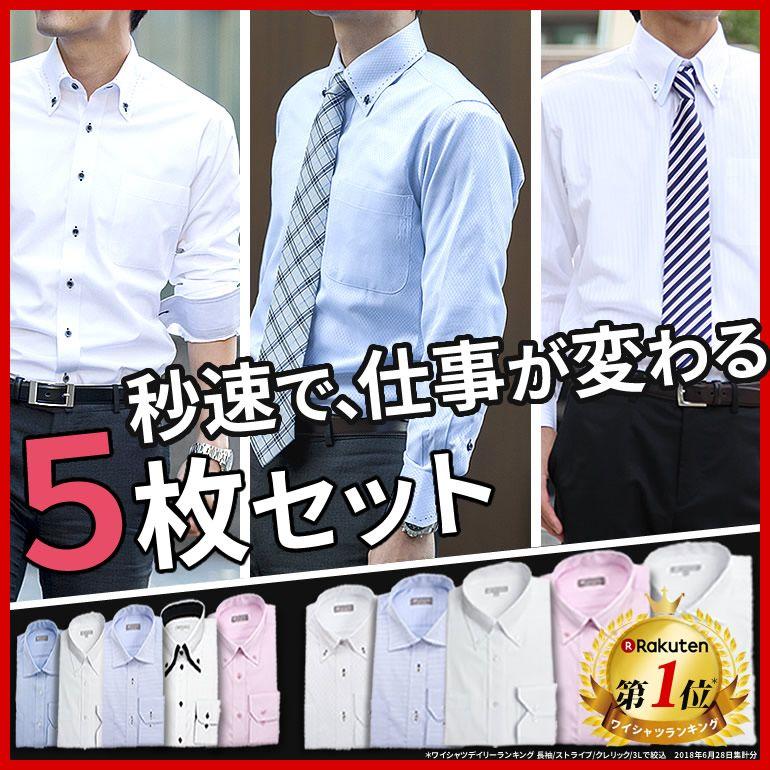 ワイシャツ メンズ 5枚セット 長袖 形態安定 セット Yシャツ 長袖ワイシャツ 白 ブルー 黒 ビジネス 結婚式 ボタンダウン スリム 大きいサイズ 春夏 カッターシャツ ドレスシャツ おしゃれ