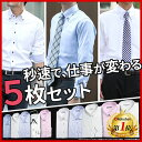 【送料無料】 ワイシャツ メンズ 5枚セット 長袖 形態安定 セット Yシャツ 長袖ワイシャツ 白 ブルー 黒 ビジネス 結…