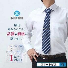 ワイシャツ 長袖 形態安定 お1人様3点までのお試し価格 Yシャツ シャツ メンズ 長袖ワイシャツ 形状記憶 ボタンダウン ワイドカラー 白 青 ホワイト ブルー 無地 ストライプ カッターシャツ 会社 ビジネス 結婚式 スーツ あす楽