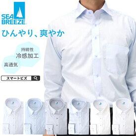 【涼しい 大人気!】ワイシャツ クールビズ シーブリーズ 長袖 形態安定 冷感加工 ひんやり 爽やか 快適 速乾 通気性 高通気 メンズ 男性 ビジネス 白 青 水色 紺 ネイビー ストライプ 無地 カッターシャツ Yシャツ 夏