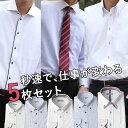 ワイシャツ メンズ 【満足度96% 5枚セット】 長袖 形態安定 セット Yシャツ 長袖ワイシャツ 白 ブルー 黒 ビジネス 結…