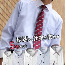 ワイシャツ メンズ 【満足度95% 5枚セット】 長袖 形態安定 セット Yシャツ 長袖ワイシャツ 白 ブルー 黒 ビジネス 結婚式 ボタンダウン スリム 大きいサイズ 春夏 カッターシャツ ドレスシャツ おしゃれ