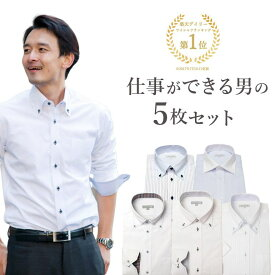 ワイシャツ 5枚セット 仕事が成功する簡単な方法 メンズ 長袖 形態安定 セット Yシャツ 長袖ワイシャツ 白 ブルー 黒 衿高 ピンク ビジネス 結婚式 ボタンダウン スリム 大きいサイズ 春夏 カッターシャツ ドレスシャツ おしゃれ S M L LL 3L