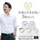 ワイシャツ メンズ 【満足度95% 5枚セット】 長袖 形態安定 セット Yシャツ 長袖ワイシャツ 白 ブルー 黒 ビジネス 結…