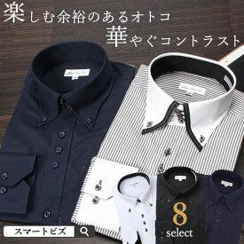 ワイシャツ こだわりデザイン形態安定 ドレスシャツ 8種 スリム 長袖ワイシャツ 形態安定 Yシャツ 3連ボタン 襟高 トレボットーニ ボタンダウン ワイドカラー ダブルカフス 白 黒 ブルー ビジネス 結婚式 メンズ ノーアイロン 形状記憶