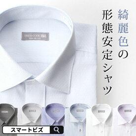 あなたの身だしなみ大丈夫? アイロン不要&真面目に見られる柄 ワイシャツ メンズ 形態安定 長袖 Yシャツ ビジネス 長袖 メンズ 形状安定 ノーアイロン ホワイト 白 ブルー 青 ボタンダウン ワイドスプレッド カッタウェイ クールビズ 形状記憶 カッターシャツ