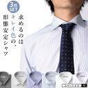 ワイシャツ 長袖 【キレイ色の形態安定 3枚セット】 ボタンダウン ワイシャツセット シャツ セット メンズ ビジネス Y…