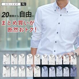 シンプルで着やすい★ ワイシャツ 長袖 ワイシャツ Yシャツ 形態安定 メンズ 長袖ワイシャツ カッターシャツ 結婚式 ビジネス 白 ブルー 襟高 ボタンダウン 春 夏 クールビズ スリム ストライプ チェック 大きい 小さい
