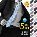 ネクタイ 5本セット 自由に選べる 職場で好かれる好印象柄 あんしんの実績と品質 ネクタイ 人気 無地 チェック 小紋 …