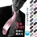 ネクタイ 3本セット 自由に選べる 信頼と好印象をすぐお届け 洗える ネクタイ ビジネス 結婚式 人気 チェック柄 小紋 …