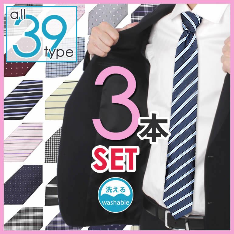 ネクタイ 3本セット 自由に選べる 信頼と好印象をすぐお届け 洗える ネクタイ ビジネス 結婚式 人気 チェック柄 小紋 格子 フォーマル ストライプ ドット ブランド 青 シルバー 白 黒 赤 ブルー ピンク 専門店 父の日