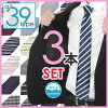 Choose tie free 3-piece set! Washable washable tie shirts fashionable pattern business wedding popular plain check pattern Komon lattice formal stripe dot brand blue silver black and white red blue pink specialty stores for father's day