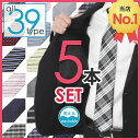 Necktie600 5set 601