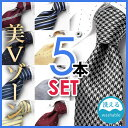 Necktie 000 5set