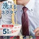 ネクタイ セット おしゃれ 5本セット 洗える 自由に選べる ビジネス 結婚式 人気 無地 チェック柄 小紋柄 ネイビー 青…
