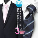 Necktie 800 3set