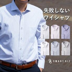 ワイシャツ 長袖 メンズ 標準体 形態安定 【あなたの身だしなみ大丈夫?】 イージーケア Yシャツ ビジネス 形状安定 ホワイト 白 ブルー 青 ボタンダウン ワイドスプレッド カッタウェイ クールビズ カッターシャツ 春夏 おすすめ 39-80 42−80