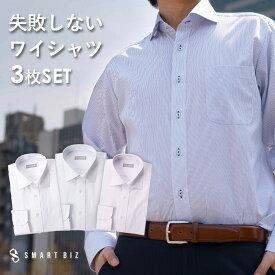 ワイシャツ メンズ 長袖 3枚セット ワイシャツセット シャツ セット メンズ ビジネス Yシャツ 形態安定 イージーケア ホワイト 白 ブルー 青 ボタンダウン ワイドスプレッド カッタウェイ オフィス スーツ 仕事 お洒落 カッターシャツ ドレスシャツ