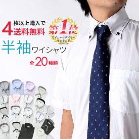 半袖 ワイシャツ 【5枚以上で送料無料】クールビズ半袖 Yシャツ 半袖ワイシャツ メンズ 形態安定 ビジネス 白 ブルー 黒 襟高 ピンク ボタンダウン 夏 カッターシャツ ドレスシャツ S M L LL 3L あす楽