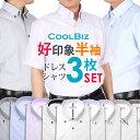 ワイシャツ 半袖 クールビズ 3枚セット [3枚で4500円(税込)] Yシャツ ドレスシャツ 襟高デザイン 半袖ワイシャツ 形態…