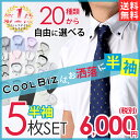 半袖 ワイシャツ [5枚セット 1枚あたり1200円(税別)]内容を自由に選択★クールビズ半袖ドレスシャツ5枚 セット Yシャ…