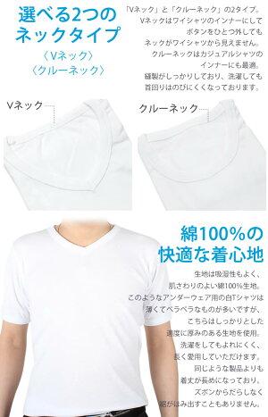 【お一人様初回購入1点限定価格!】丈夫で肌触り◎自信アリ!クルーネックVネックから選べるTシャツ白無地インナーシャツ豊富なサイズ(S・M・L・LL)半袖メンズ肌着インナー下着セット男性アンダーウェア[ワイシャツ][メンズ無地Tシャツ]多数取扱中!