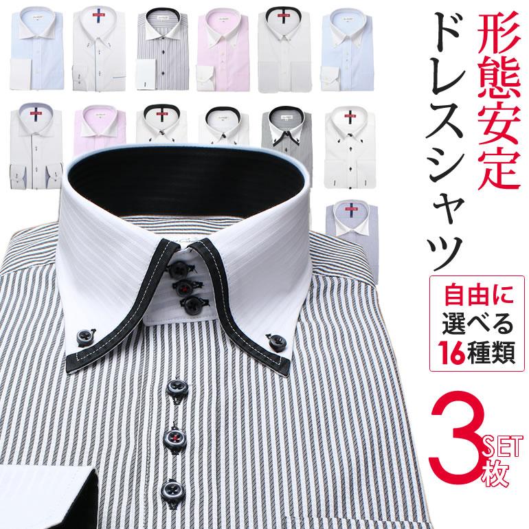 【3枚セット】内容を自由に選べる!ワンランク上のドレスシャツ3枚セット 長袖 ワイシャツ Yシャツ 形態安定 メンズ 長袖ワイシャツ ビジネス フォーマル 結婚式 パーティー 白 ピンク ブルー 黒 襟高 ボタンダウン スリム 秋 冬 カッターシャツ ドレスシャツ