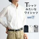 【着心地はTシャツ、見た目はYシャツ】 ワイシャツ 長袖 ニットシャツ 形態安定 メンズ ストレッチ ニット Tシャツの…