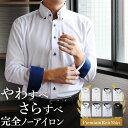 【プレミアムな着心地】 ワイシャツ 長袖 ニットシャツ 完全ノーアイロン 形態安定 メンズ [洗濯後返品OK] ノンアイロ…