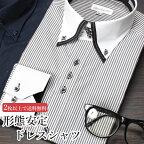 長袖ワイシャツYシャツ形態安定メンズ長袖ワイシャツビジネスフォーマル結婚式パーティー白ピンクブルー黒襟高激安通販ボタンダウンスリムより大きいサイズ秋冬カッターシャツ