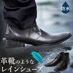 雨や雪の日に★防水メンズビジネスシューズ革靴と見紛うレインシューズチャッカブーツ(ショートブーツ)靴メンズ紳士靴ビジネス撥水通気性雨雪カジュアル紐靴ブランドレインブーツブレーントゥ外羽根レースアップブーツ