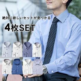絶対欲しいセットが見つかる 4枚セット 長袖 ワイシャツ セット Yシャツ 形態安定 メンズ 長袖ワイシャツ ビジネス 白 ピンク ブルー 黒 襟高 ボタンダウン 春 夏 カッターシャツ クールビズ S M L LL 3L スリム ビジカジ