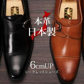 日本製 本革 ビジネスシューズ シークレットシューズ 革靴 送料無料 ドレスシューズ メンズ 靴 レザーシューズ 紳士靴 サラバンド 6cm 24.5cm から大きなサイズ キングサイズ 29cm まで展開 背が高くなる靴