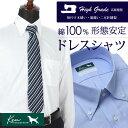 【綿100% 形態安定】オックスフォード 長袖 ワイシャツ KenCOLLECTION メンズ シャツ カッターシャツ 紳士用 ボタンダ…