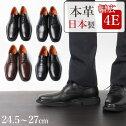 リナシャンテバレンチノ革靴[RinescanteValentiano](RinescanteValentiano革靴リナシャンテバレンチノビジネスシューズ)男性用メンズ紳士靴革靴/RV-13[日本製ビジネスシューズ神戸シューズ革靴歩きやすい大きいサイズ28cm29cm30cm]