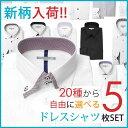 【5枚セット】ワイシャツ 内容を自由に選択♪人気の5枚セットが新ラインナップで登場! 長袖 ワイシャツ Yシャツ トップヒューズ加工 メンズ 長袖ワイシャツ 結...
