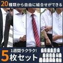 【5枚セット】ワイシャツ 内容を自由に選択♪人気の5枚セットが新ラインナップで登場! 長袖 ワイシャツ Yシャツ トップヒューズ加工 メンズ 長袖ワイシャツ 結婚式 ビジネス[白/ブルー/黒/襟高/ボ