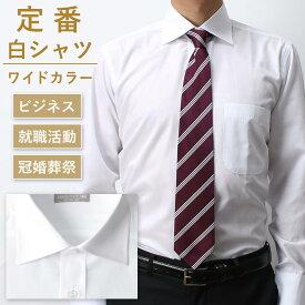 [今だけ28%OFF]ワイドカラー 長袖 ワイシャツ Yシャツ メンズ シャツ メンズ ビジネス ホワイト 定番 フォーマル 結婚式 パーティー 白シャツ カッターシャツ カフス スーツ ジャケット ネクタイ ゆったり スリム 大きいサイズ 春夏 シンプル 無地 S M L LL 3L クールビズ