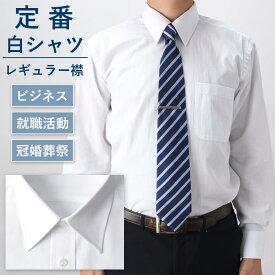 [28%OFF]ワイシャツ 就活 上質 綿混 ホワイト レギュラーカラー 長袖 メンズ シャツ ドレスシャツ メンズ ビジネス フォーマル 結婚式 パーティー 白シャツ 白 カフス スーツ ジャケット ネクタイ ゆったり 大きいサイズ スリム Yシャツ 無地 S M L LL 3L 春夏 クールビズ