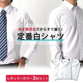 3枚セット カッターシャツ 学生 スクールシャツ 学生服 長袖 男子 レギュラーカラー 白シャツ ワイシャツ Yシャツ メンズ 形態安定 学生用シャツ 男子用 ホワイト S M L LL 3L 大きなサイズ 大きめ 太め 中学生 高校生 衣替え フォーマル 男 男性 ビジネス 無地