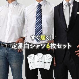 【便利な6枚セット】選べる襟型3種・サイズは5サイズ展開!ボタンダウン レギュラーカラー ワイドカラー 長袖ワイシャツ 白シャツ メンズ 長袖 Yシャツ サイズ ビジネス クールビズ 形態安定 送料無料 カッターシャツ ドレスシャツ Yシャツ