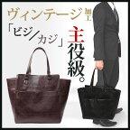 スーツにもデートにも似合うトートバッグメンズビジネスバッグカジュアル鞄かばん大きめおしゃれA4ビジネス休日黒ブラック茶ブラウン軽量PUレザーエイジング加工合成皮革ノートPC