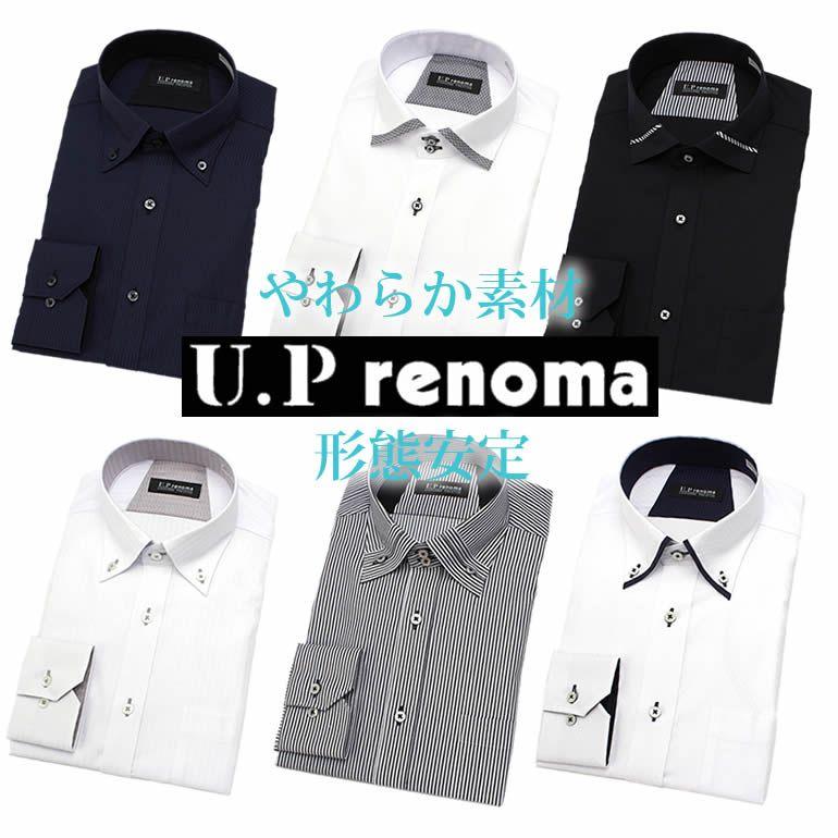 高気圧の力で繊維をもみほぐして、綿本来の風合いを呼び起こす!U.P renoma エアータンブラー加工 ワイシャツ 長袖 ユーピー レノマ 形態安定 スリム Yシャツ メンズ 形状記憶[イージーケア/白/ブラック/無地/ドレスシャツ/細身/ブランド/結婚式/ビジネス/カジュアル]