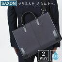 サクソン鞄 SAXSONビジネスバッグ SAXSON 鞄 サクソン ビジネスバッグ メンズ/BAG-5218- [ カバン バッグ バック 紳士…