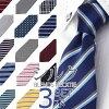 领带丝绸3瓶一套能自由地选的商务人西服婚礼名牌派对白蓝色粉红银子绿色黄色深蓝条纹检查佩斯利点漂亮