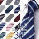 ネクタイ シルク 3本セット 自由に選べる ビジネス メンズ スーツ 結婚式 ブランド パーティー 白 ブルー ピンク シルバー グリーン イエロー ネイビー ...