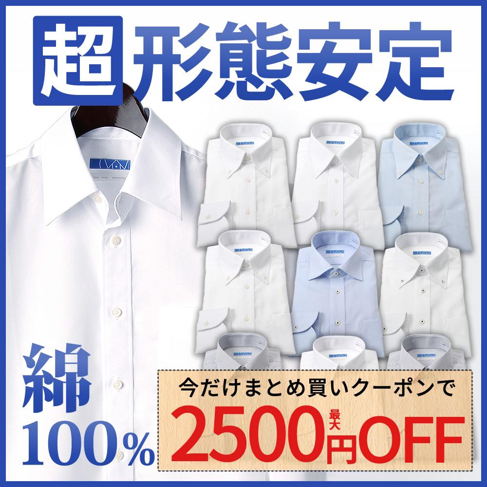 ♪洗濯後返品OK! アイロンの要らない 当社独自の 綿100% ワイシャツ 長袖 形態安定 メンズ 超形態安定 Yシャツ 形状記憶 ノーアイロン 形状安定 カッターシャツ ビジネス スーツ 結婚式 ボタンダウン ワイドカラー ホワイト 白 ブルー 青 ストライプ 無地