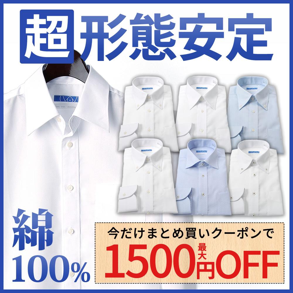 ♪洗濯後返品OK! アイロンの要らない 当社独自の 綿100% ワイシャツ 長袖 形態安定 メンズ 超形態安定 Yシャツ 形状記憶 ノーアイロン 形状安定 ノンアイロン カッターシャツ ビジネス 仕事 結婚式 ボタンダウン ワイド ホワイト 白 ブルー ストライプ 無地 就活